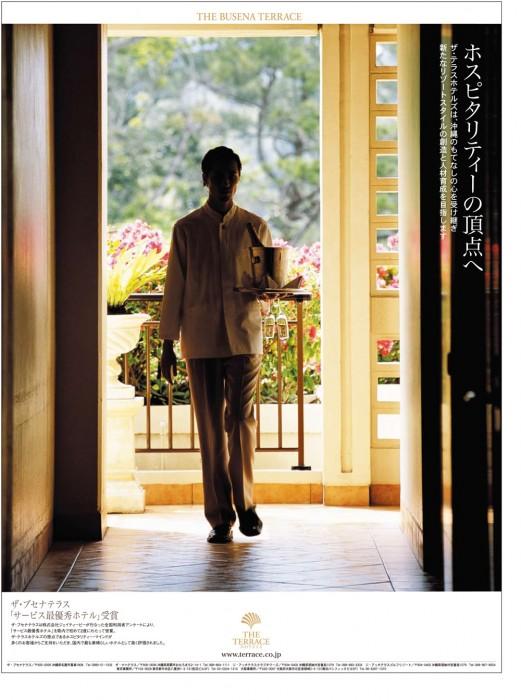 2006-BUSENA-サービス最優秀ホテル受賞_01