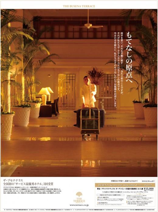 2010-BUSENA-サービス最優秀ホテル受賞_01