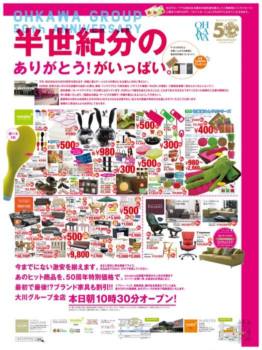 50周年_新聞広告_01