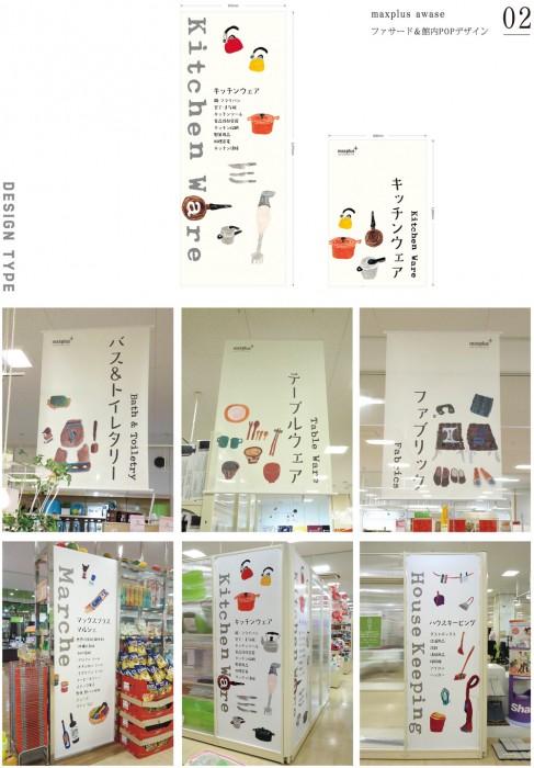 店内POP-02_01