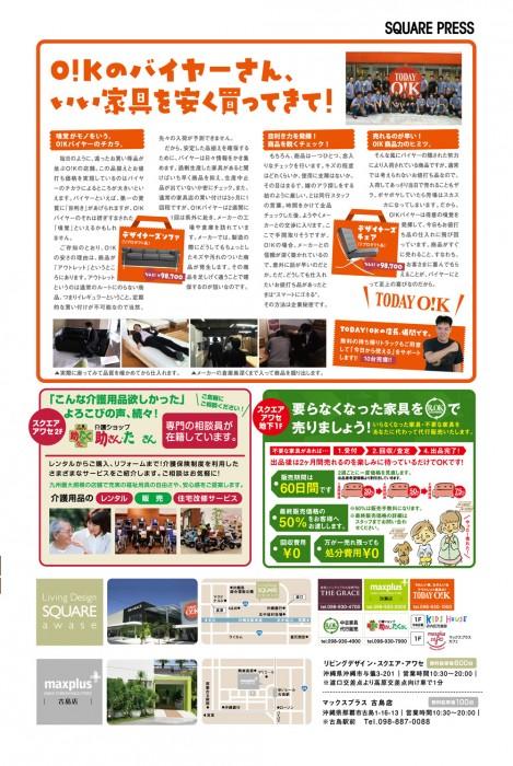 情報紙_表4_01