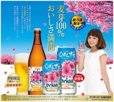 2016いちばん桜_新聞10段入稿OL