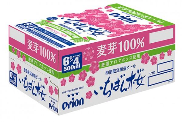 2015いちばん桜500ml_カートン