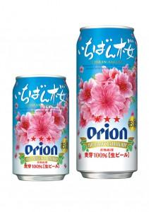 2015年 オリオンビール オリオンいちばん桜
