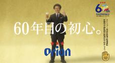 オリオンビール60th企業ラジオCM