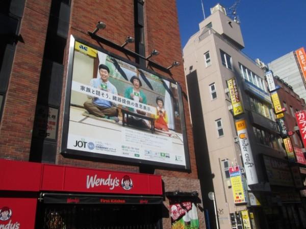 渋谷ビルボード