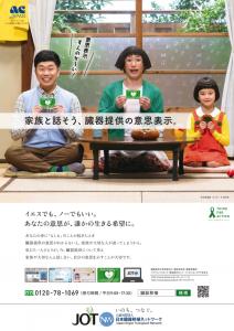 ACジャパン支援キャンペーン / 日本臓器移植ネットワーク/意思表示すんのかいせんのかい