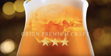 2019 Orion 75 Beer