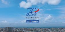 沖縄海邦銀行70thTVCM